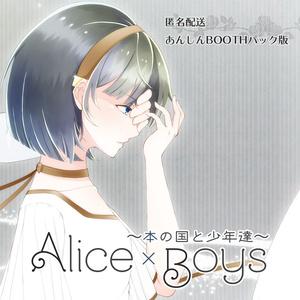 【あんしんBOOTHパック配送】ALICE×BOYS ~本の国と少年達~
