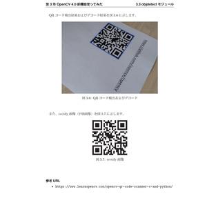 OpenCV 4.0ガイドブック