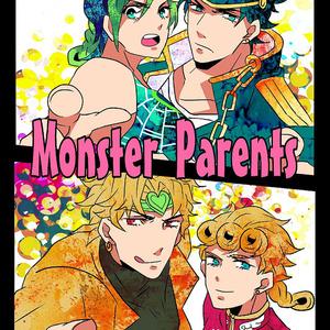 【オラ無駄親子本】Monster Parents1