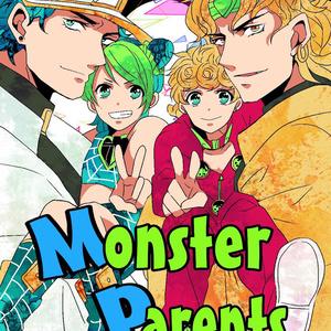 【オラ無駄親子本】Monster Parents2