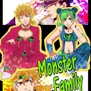 【オラ無駄親子本】Monster Family