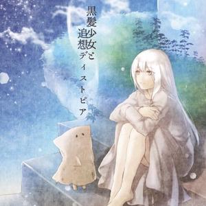 黒髪少女と追想ディストピア(DL音楽版)