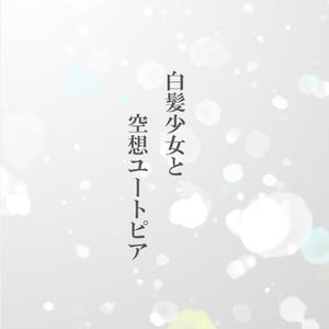 白髪少女と空想ユートピア(DL小説+謎解きキット版)