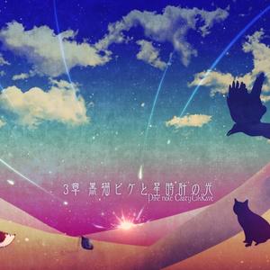 黒猫ピケと星時計の光