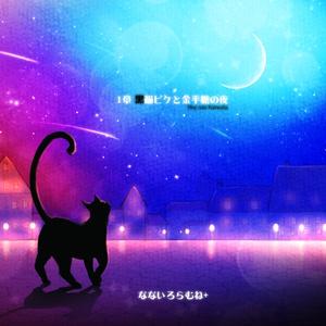黒猫ピケと金平糖の夜