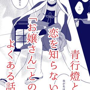 ゴクラクチョウカ※夢漫画