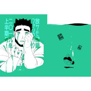 放サモ闇鍋ファンブック二〇一九上半期号!