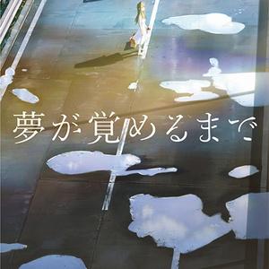 三秋縋書き下ろし小説「夢が覚めるまで」