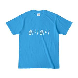 めりめりTシャツ【カラフル】