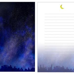 星空の便箋