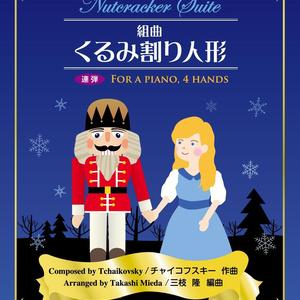 チャイコフスキー:ピアノ連弾 組曲「くるみ割り人形」
