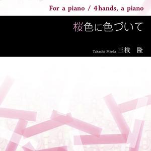 ピアノ曲集「桜色に色づいて」DL版