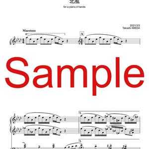 ピアノ連弾「北風」DL版