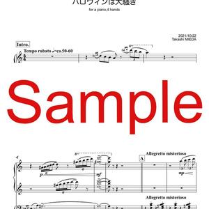 ピアノ連弾「ハロウィンは大騒ぎ」DL版