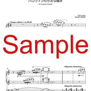 ピアノ連弾「ハロウィンの小さな騒ぎ」DL版