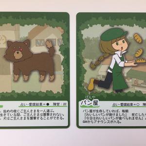 だいだい村の人狼カード 基本版