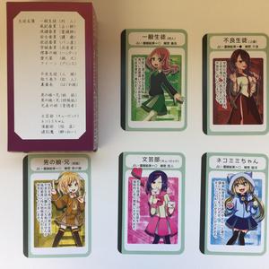 第三人狼女学院(人狼カード)