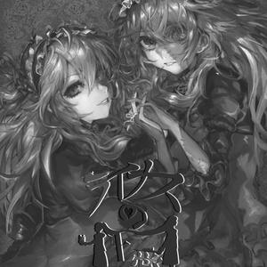 【ネクロニカシナリオ集】邂逅 -カイコウ-