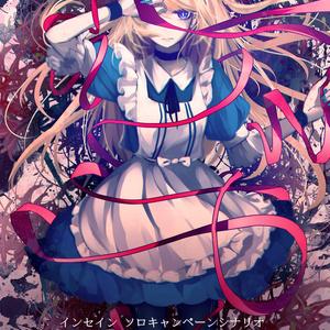 【インセインソロシナリオ】Alice in Underland