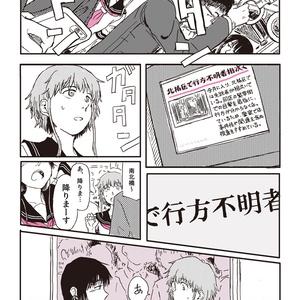 フタクチ・フォークロア(1)
