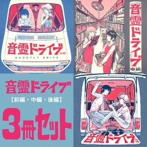てれぴんレコーズ 音霊ドライブ3冊セット