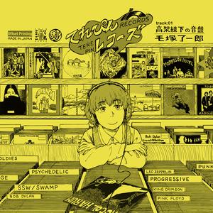 てれぴんレコーズ track:01 高架線下の音盤