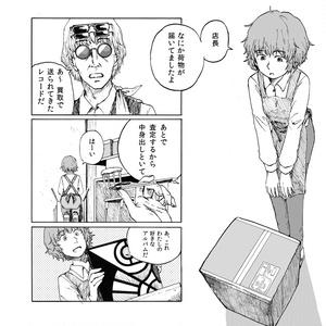 てれぴんレコーズ track:02 潜入!レコード・ストア