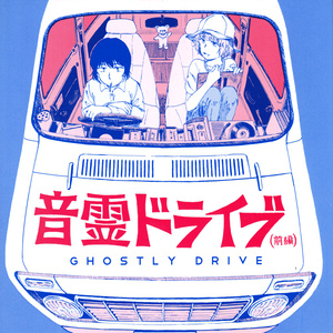 てれぴんレコーズ track:03 音霊ドライブ(前編)
