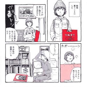 てれぴんレコーズ EP Ticket To Trip