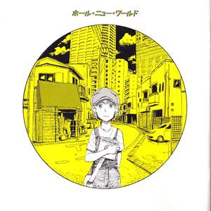 てれぴんレコーズ EP ホール・ニュー・ワールド