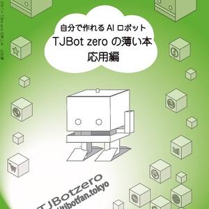 TJBot zeroの薄い本 応用編