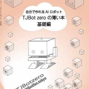 TJBot zeroの薄い本 基礎編(DL)
