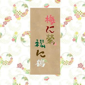 梅に鶯松に鶴