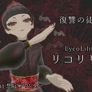 オリジナル3Dモデル「LycoLilith」VRM有【VRChat想定 Pelformance:Excellent △:16434】