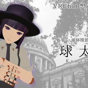 オリジナル3Dモデル「球太郎」【VRChat想定 Pelformance:Excellent △15522】