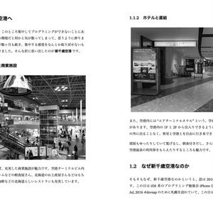 《製本版》プログラマーのための新千歳空港入門 — 2020 年版