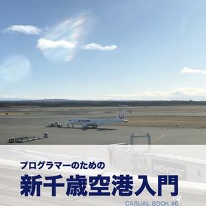 《製本版》プログラマーのための新千歳空港入門