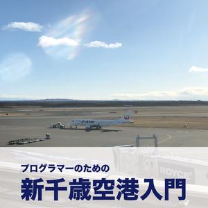 《電子版》プログラマーのための新千歳空港入門  — 2020 年版