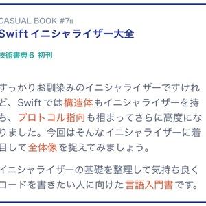 《電子版》Swift イニシャライザー大全
