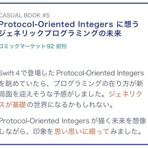 《電子版》Protocol-Oriented Integers に想うジェネリックプログラミングの未来