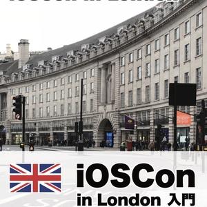《電子版》iOSCon in London 入門
