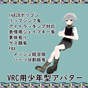 【VRC用】少年型アバター