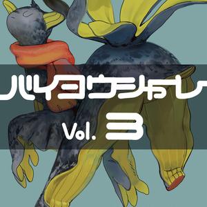 バイヨウシャーレ Vol.3