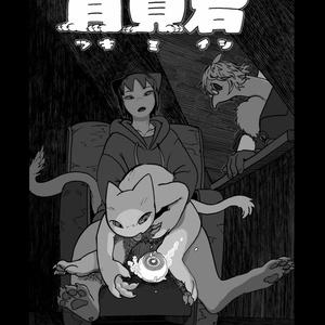 【漫画】月見石(再販)