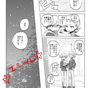 【PDF版】素晴らしきアンチクリマックス3