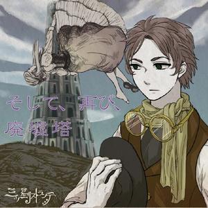 そして、再び、廃墟塔【DL版】