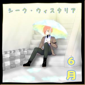 【期間限定シークレットボイスつき】シーク・ウィスタリアと梅雨まで満喫!ボイス
