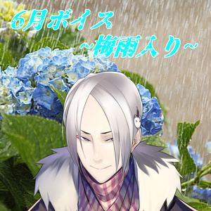 【期間限定シークレットボイスつき】白金慎也と梅雨まで満喫!ボイス