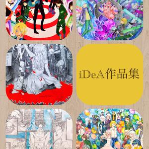 【受注販売】iDeA作品集【3/15まで】