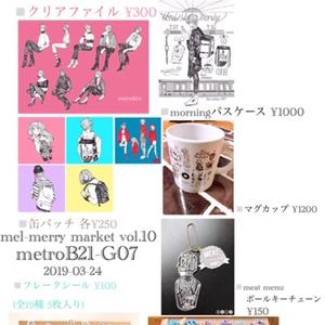 mel-merry market vol.10 おしながき